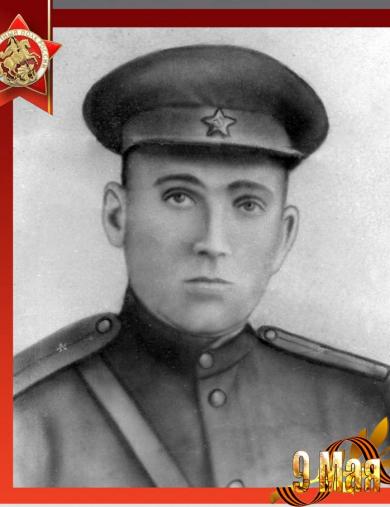 Чирин Игнат Андреевич