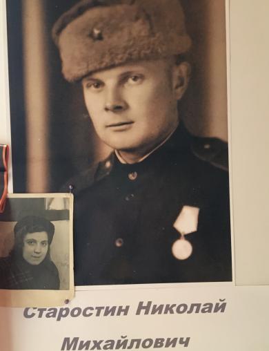 Старостин Николай Михайлович