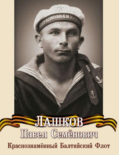 Лашков Павел Семёнович