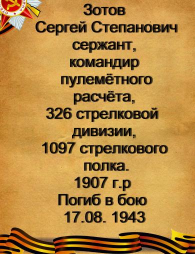 Зотов Сергей Степанович