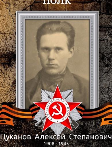 Цуканов Алексей Степанович