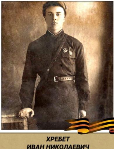Хребет Иван Николаевич