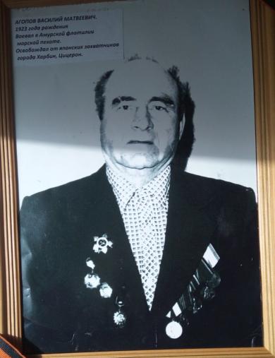 Агопов Василийчитин Матвеевич