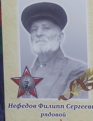 Нефедов Филипп Сергеевич