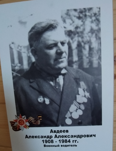 Авдеев Александр Александрович