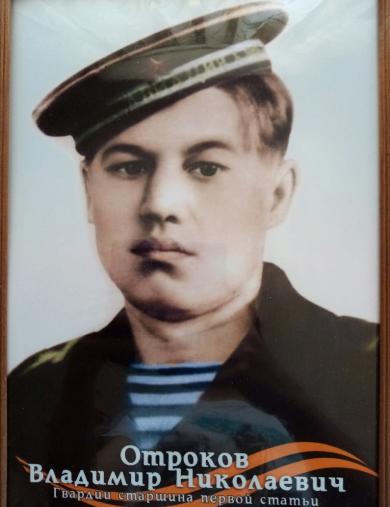Отроков Владимир Николаевич