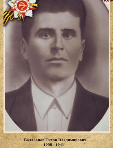 Балабанов Тихон Владимирович