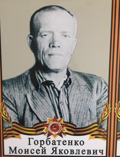 Горбатенко Моисей Яковлевич