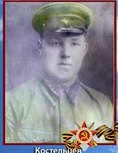 Костельцев Сергей Алексеевич