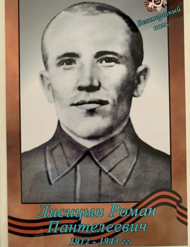 Лисицын Роман Пантелеевич