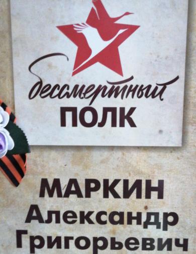 Маркин Александр Григорьевич