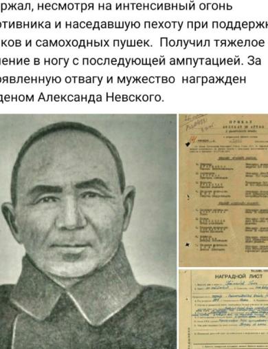 Байманов Гаип