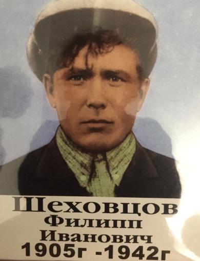 Шеховцов Филипп Иванович