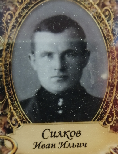 Силков Иван Ильич