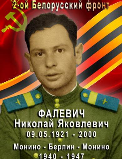Фалевич Николай Яковлевич