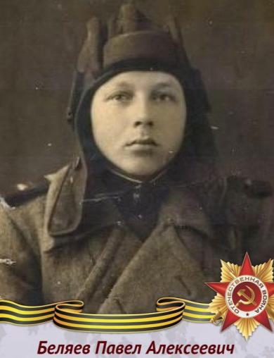 Беляев Павел Алексеевич