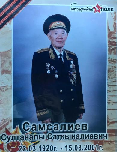 Самсалиев Султаналы Саткыналиевич