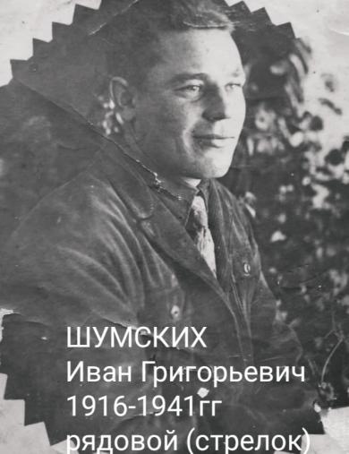 Шумских Иван Григорьевич