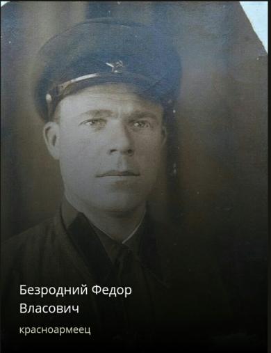 Безродний Фёдор Власович