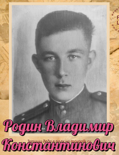 Родин Владимир Константинович