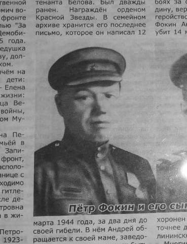 Фокин Петр Фомич