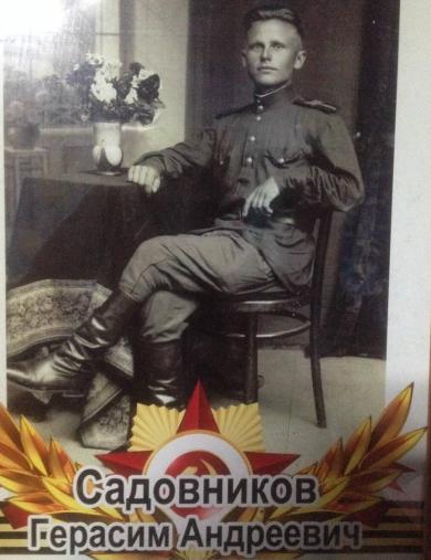 Садовников Герасим Андреевич