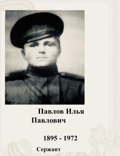 Павлов Илья Павлович
