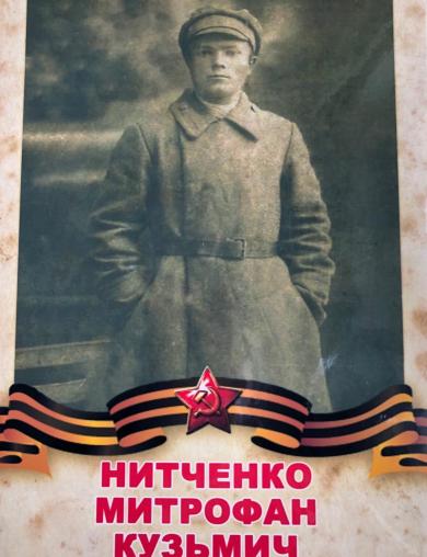 Нитченко Митрофан Кузьмич