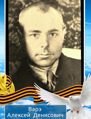 Варэ Алексей Денисович