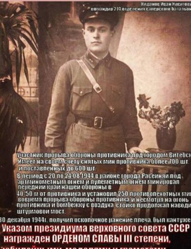 Киданов Иван Никитович