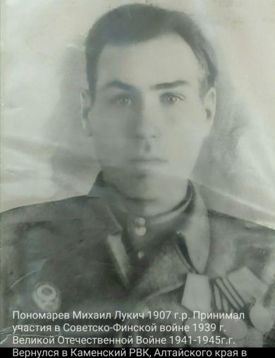 Пономарев Михаил Лукич