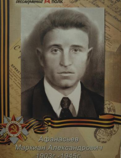 Афанасьев Маркиан Александрович