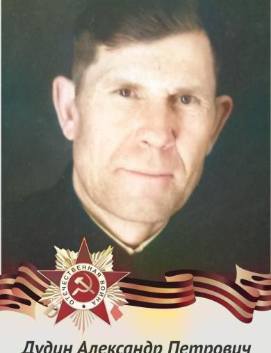 Дудин Александр Петрович