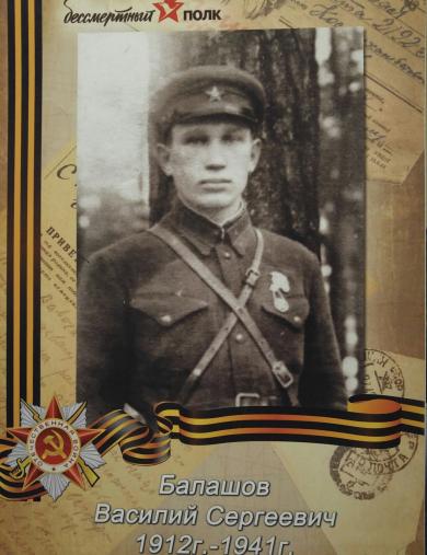 Балашов Василий Сергеевич