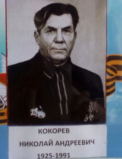 Кокорев Николай Андреевич