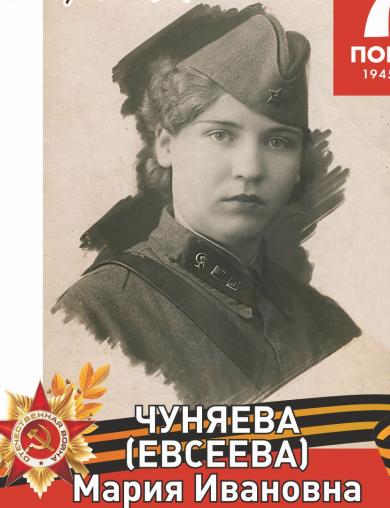 Чуняева (Евсеева) Мария Ивановна