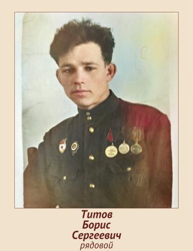 Титов Борис Сергеевич