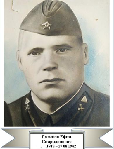 Голиков Ефим Спиридонович