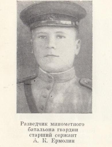 Ермолин Александр Кузьмич