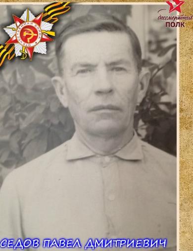 Седов Павел Дмитриевич