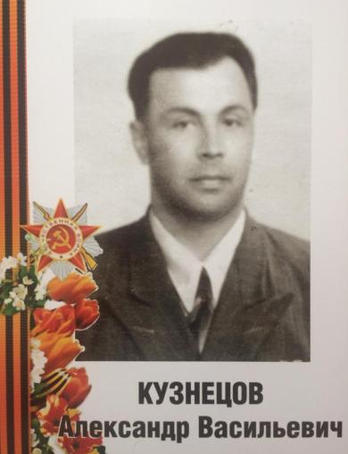 Кузнецов Александр Васильевич