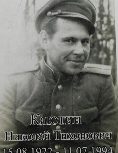 Каютин Николай Тихонович