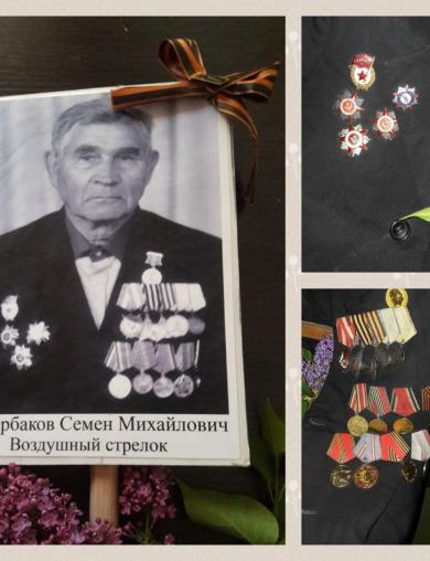 Щербаков Семен Михайлович
