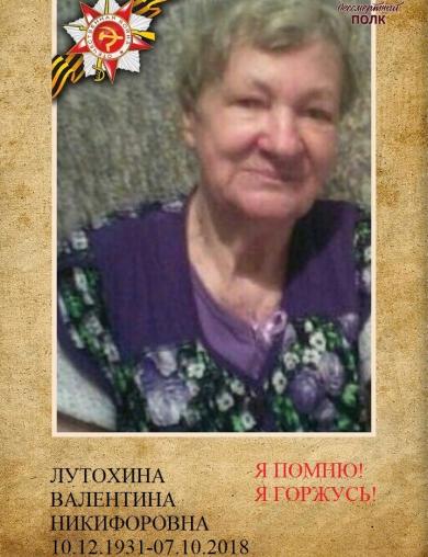 Лутохина Валентина Никифоровна