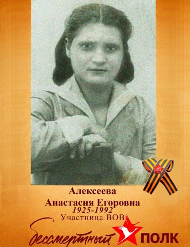 Алексеева (Шитова) Анастасия Егоровна