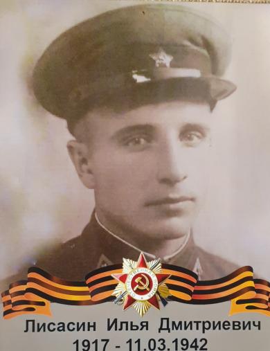 Лисасин Илья Дмитриевич