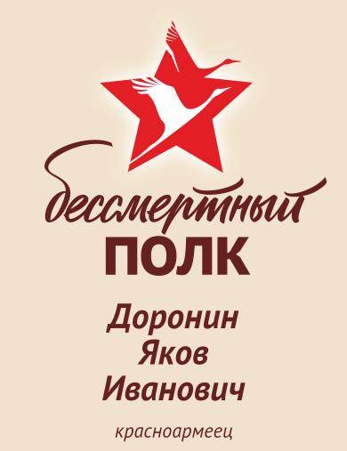 Доронин Яков Иванович