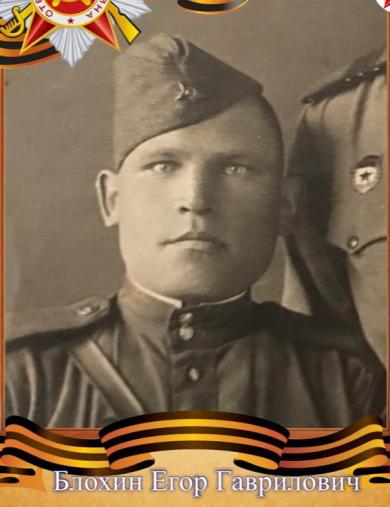 Блохин Егор Гаврилович
