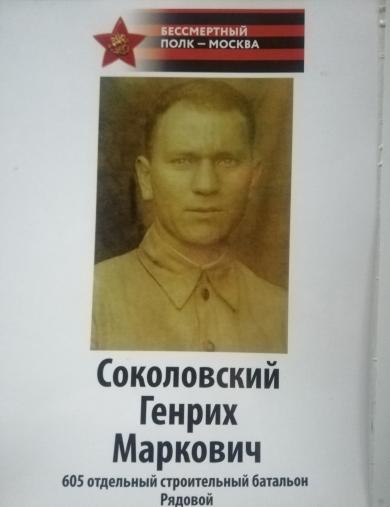Соколовский Генрих Маркович
