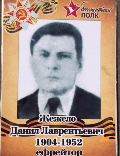 Жежело Даниил Лаврентьевич